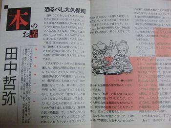 電撃の缶詰2号.jpg