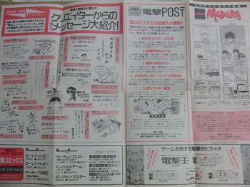 電撃の缶詰創刊号1.jpg