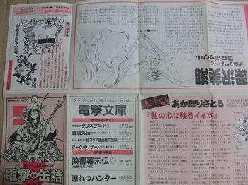 電撃の缶詰創刊号2.jpg