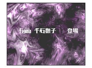 figma人形劇_002.jpg